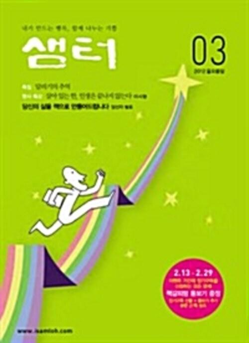 2012년 3월호 월간샘터