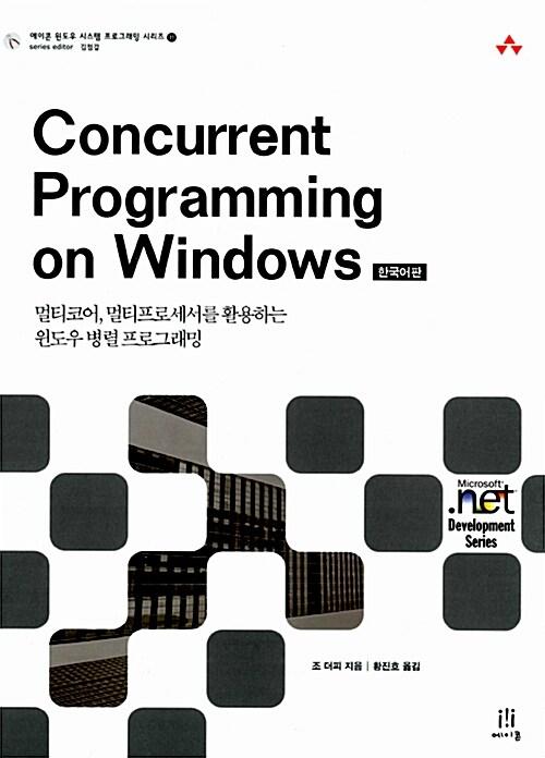 Concurrent Programming on Windows 한국어판