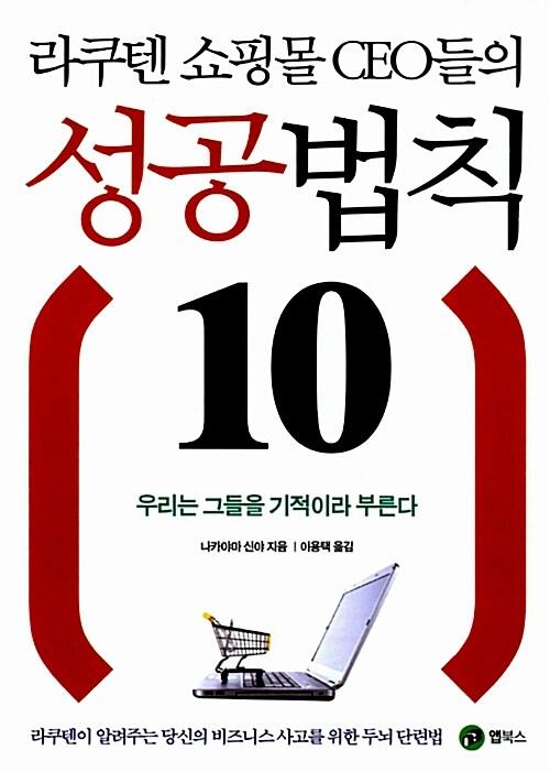 라쿠텐 쇼핑몰 CEO들의 성공법칙 10