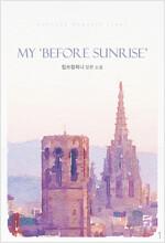 [세트] My 「Before Sunrise」 마이 비포 선라이즈 (총2권/완결)