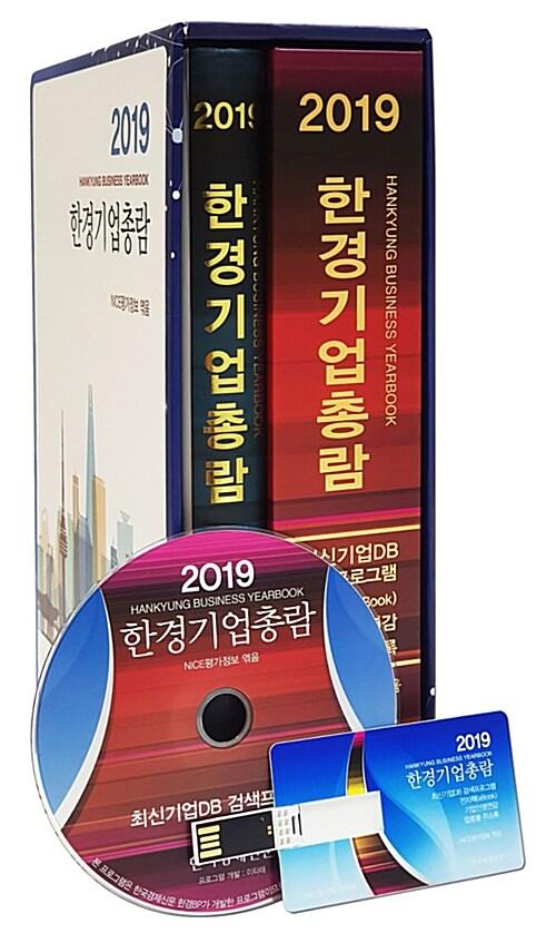 2019 한경기업총람 (책 1권 + DVD 1장 + USB 1개)