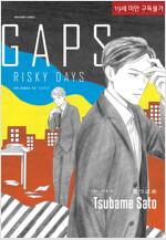 [루비] GAPS RISKY DAYS
