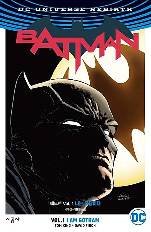 배트맨 Vol.1 : 나는 고담이다