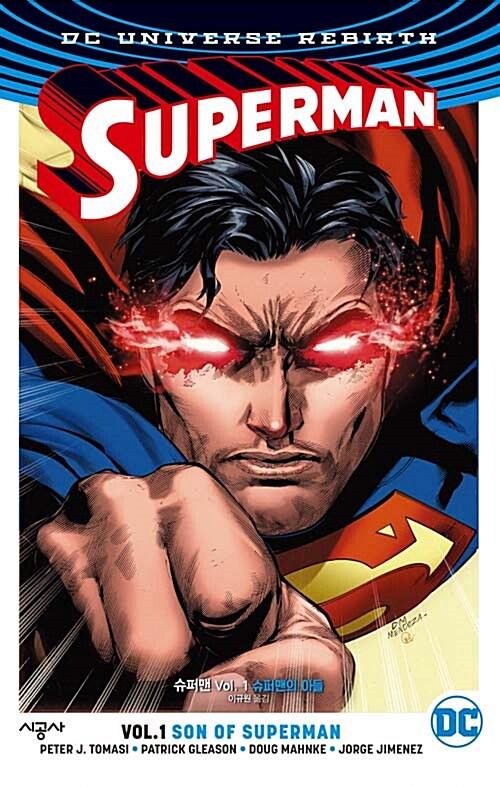 슈퍼맨 Vol. 1 : 슈퍼맨의 아들