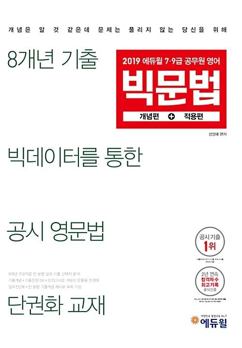 2019 에듀윌 7.9급 공무원 영어 빅문법