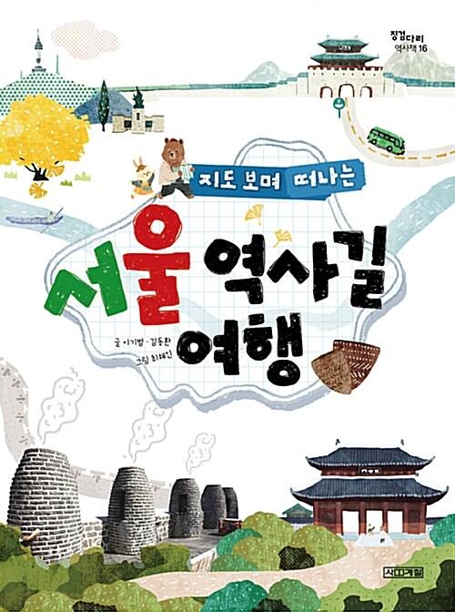 서울 역사길 여행