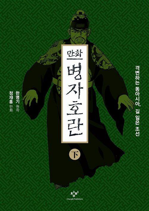 [고화질] 만화 병자호란 (하)