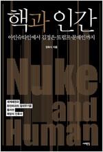 핵과 인간