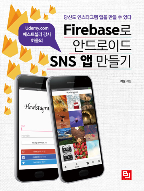 (Udemy.com 베스트셀러 강사 하울의) Firebase로 안드로이드 SNS 앱 만들기