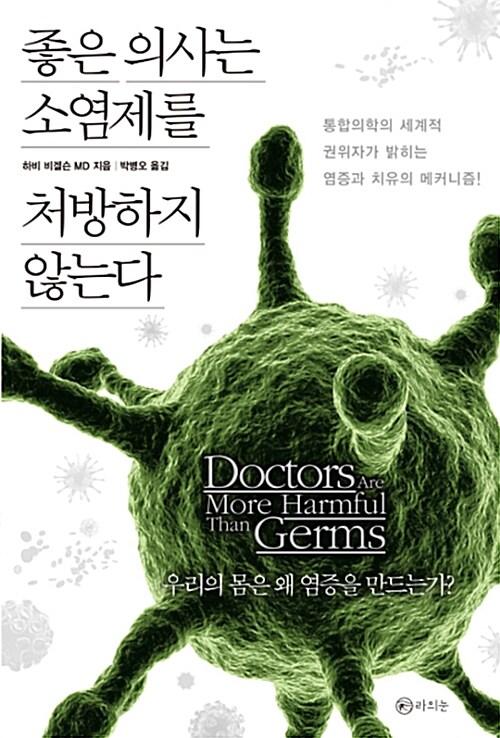 좋은 의사는 소염제를 처방하지 않는다