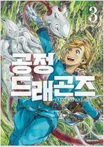 [고화질] 공정 드래곤즈 03