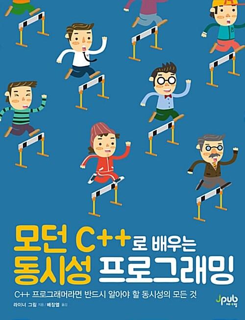 모던 C++로 배우는 동시성 프로그래밍