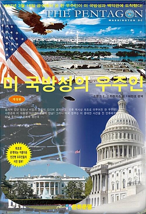 미 국방성의 우주인