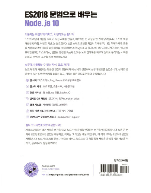 Node.js 교과서 : 기본기에 충실한 Node.js 입문서