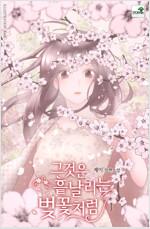 [세트] 그것은 흩날리는 벚꽃처럼 (총2권/완결)