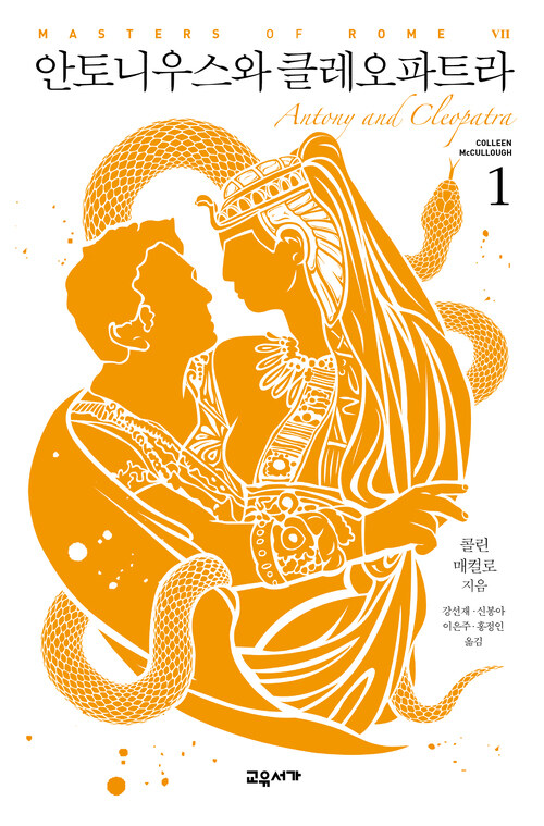 [세트] 안토니우스와 클레오파트라 : 마스터스 오브 로마 7부 (총3권)