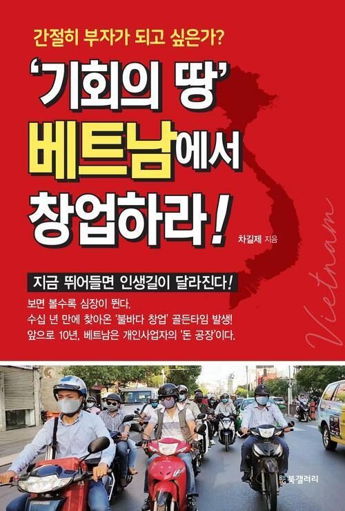 '기회의 땅'베트남에서 창업하라!