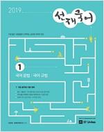 2019 선재국어 (전4권 + 워크북)