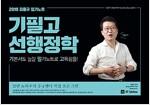 2019 김중규 필기노트 기필고 선행정학