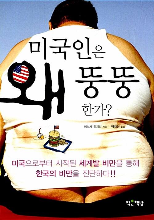 미국인은 왜 뚱뚱한가?
