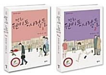 만화 원미동 사람들 세트 - 전2권