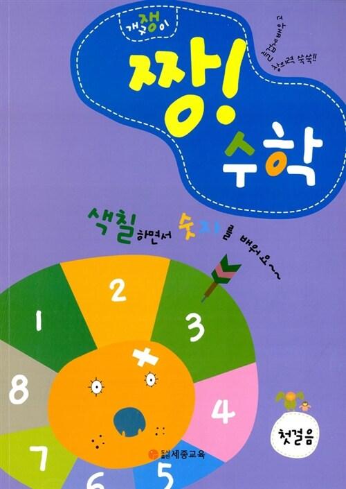 짱! 수학 첫걸음