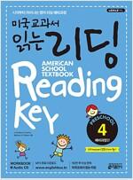 미국교과서 읽는 리딩 Preschool 예비과정편 4 (Student Book + Workbook + Audio CD)