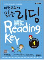 미국교과서 읽는 리딩 Preschool 예비과정편 4 (Student Book + Workbook)