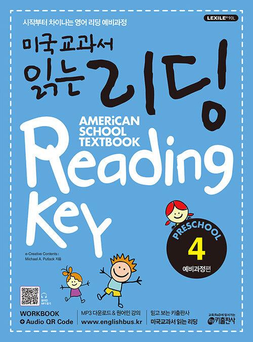 [중고] 미국교과서 읽는 리딩 Preschool 예비과정편 4 (Student Book + Workbook)