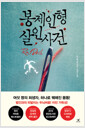 [eBook] 봉제인형 살인사건