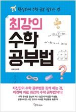 최강의 수학 공부법