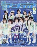 聲優アニメディア 2018年 09 月號 [雜誌] (雜誌)
