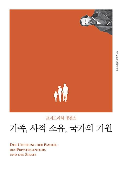 가족, 사적 소유, 국가의 기원