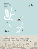 세상을 바꾼 한국사 역사인물 10인의 만남 (양장)