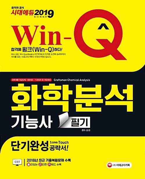 2019 Win-Q(윙크) 화학분석기능사 필기 단기완성