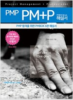 PMP PM+P 해설서 PMBOK 6th ed.