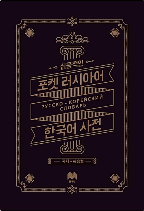 포켓 러시아어 한국어 사전