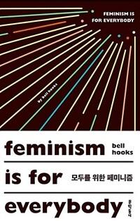 모두를 위한 페미니즘 (리커버 특별판)
