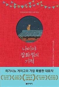 나미야 잡화점의 기적 :히가시노 게이고 장편소설 표지