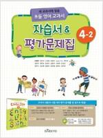 대교 초등 영어 교과서 자습서 & 평가문제집 4-2 (2019년용)