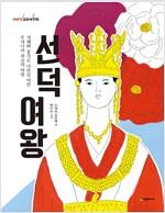 이야기 교과서 인물 : 선덕 여왕