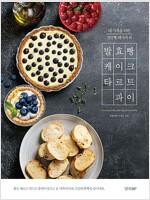 발효빵 & 케이크 & 타르트 & 파이