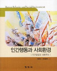 인간행동과 사회환경 : 인간발달과 사회구조