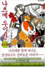 나츠메 우인장 팬북 : 나츠메와 친구들