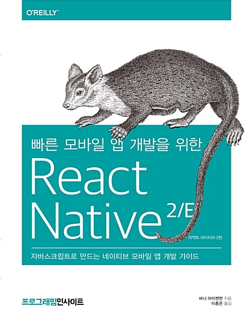빠른 모바일 앱 개발을 위한 React Native 리액트 네이티브 2/E