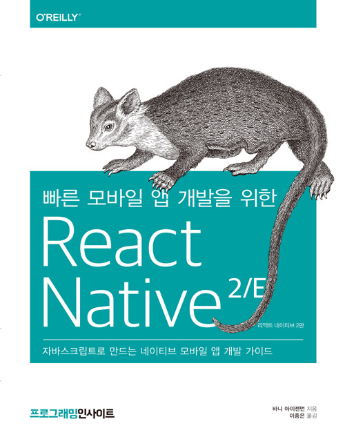(빠른 모바일 앱 개발을 위한) React Native : 자바스크립트로 만드는 네이티브 모바일 앱 개발 가이드 / 2판