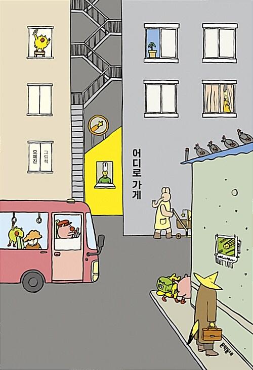어디로 가게 : 모예진 그림책