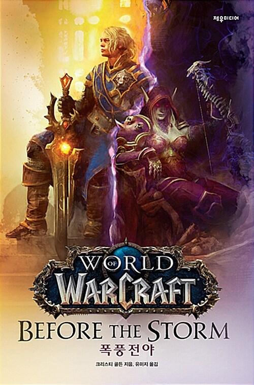 월드 오브 워크래프트 : 폭풍전야