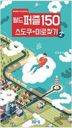 월드 퍼즐 150 스도쿠 + 미로찾기 2