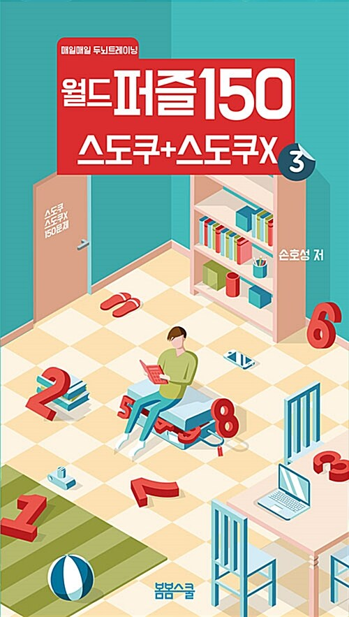 월드 퍼즐 150 스도쿠 + 스도쿠X 3